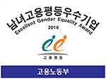 남여고용평등우수기업 로고