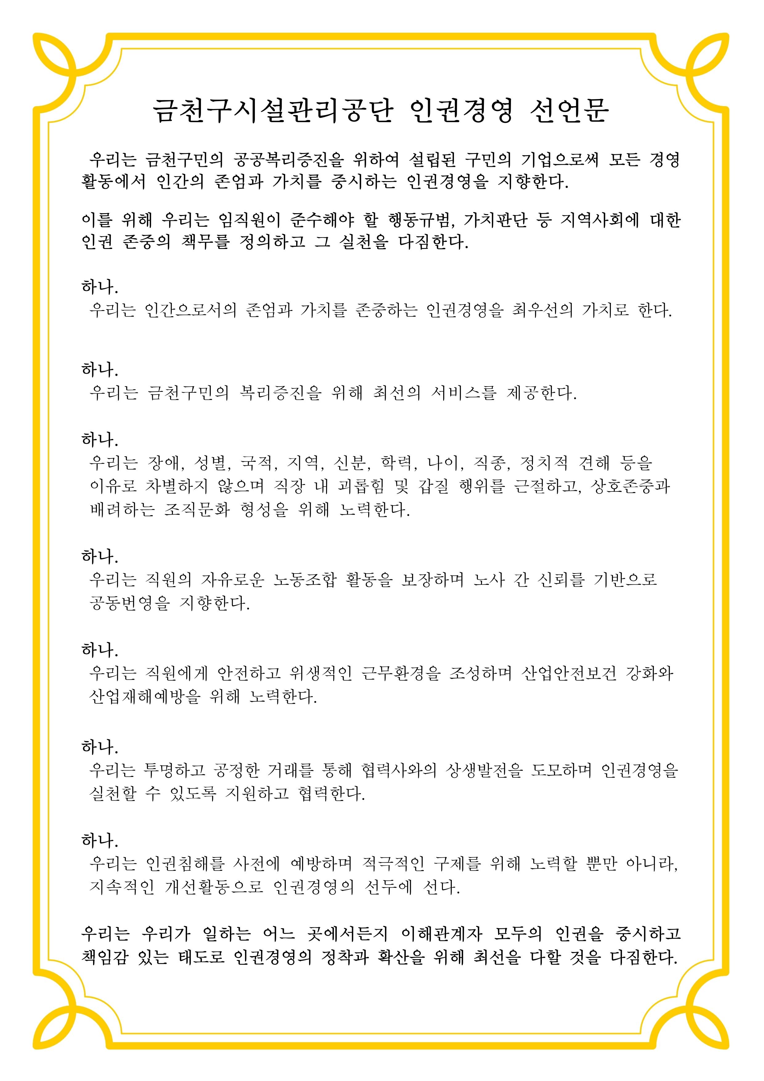 금천구시설관리공단 인권경영선언문